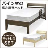 マット付き 無垢材 ベッド シングル シングルベッド すのこベッド ナチュラル ブラウン 選べる2色 マットレス ボンネルコイル コンセント付き