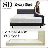 マットレス付き 合皮 ベッド セミダブルベッド ローベッド フロアベッド すのこベッド アイボリー ブラック 選べる2色 コンセント付き