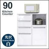 鏡面 キッチンカウンター カウンターキッチン レンジボード レンジ台 幅90cm ハイタイプ 白 ホワイト 完成品 引き出し レール付き 光沢 ツヤあり