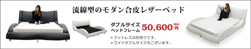 ベッド ダブル ダブルベッド ベッドフレーム ダブルサイズ ブラック ホワイト 選べる2色 合成皮革