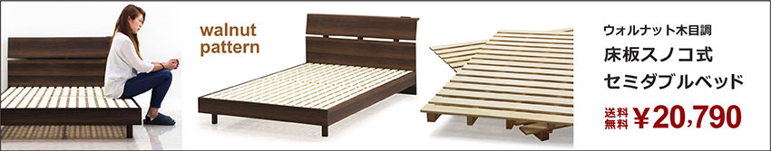 ベッド セミダブル セミダブルベッド すのこベッド コンセント ブラウン ベッドフレーム フレームのみ シンプル おしゃれ ベーシック 木製 送料無料
