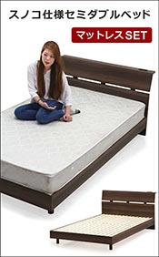 セミダブルベッド すのこベッド スノコ マットレス付き