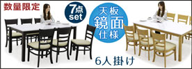 数量限定 ダイニングテーブルセット 6人掛け ダイニングセット 165テーブル 7点セット 鏡面ホワイト 光沢 ツヤあり 白 エナメル塗装 木製 北欧 シンプル