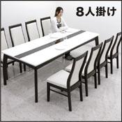 ダイニングテーブルセット ダイニングセット 9点セット 8人掛け テーブル幅220cm ホワイト 白 鏡面仕上げ 光沢あり ツヤあり