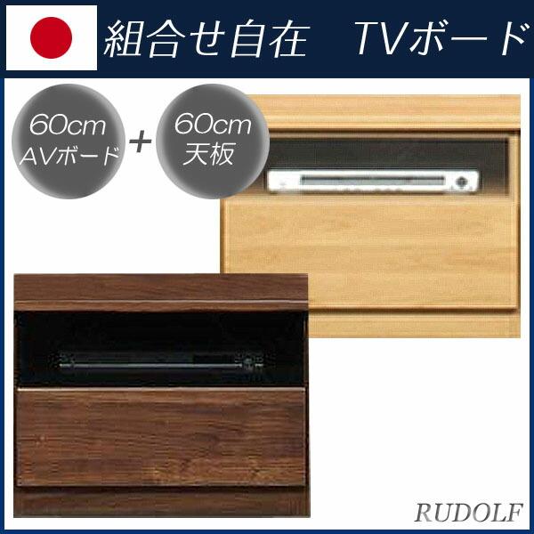 組合せ自在 国産テレビボード<BR>60AVボードタイプ