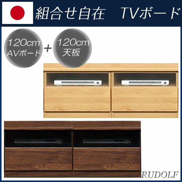 組合せ自在 国産テレビボード<BR>120AVボードタイプ