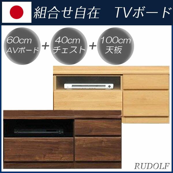 組合せ自在 国産テレビボード<BR>60AVボード+40チェストタイプ