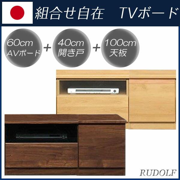 組合せ自在 国産テレビボード<BR>60AVボード+40開き戸タイプ