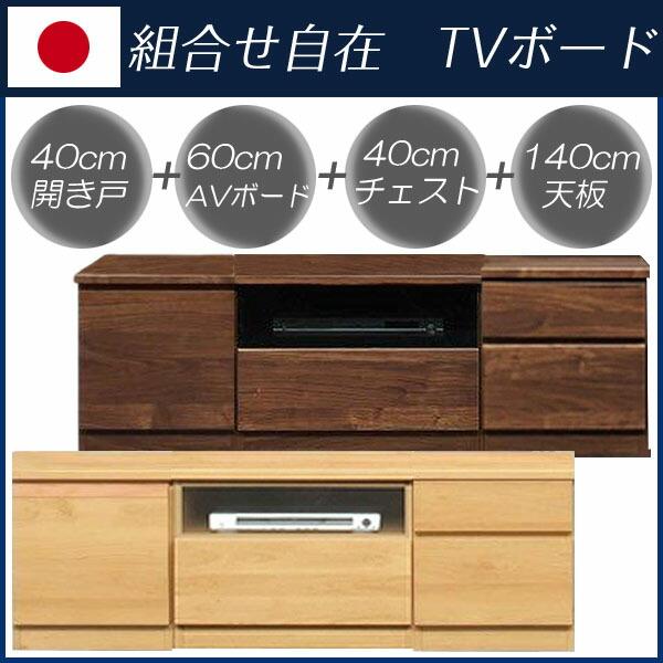 組合せ自在 国産テレビボード<BR>40開き戸+60AVボード+40チェストタイプ