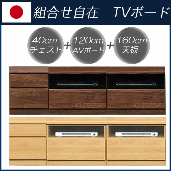 組合せ自在 国産テレビボード<BR>40チェスト+120AVボードタイプ