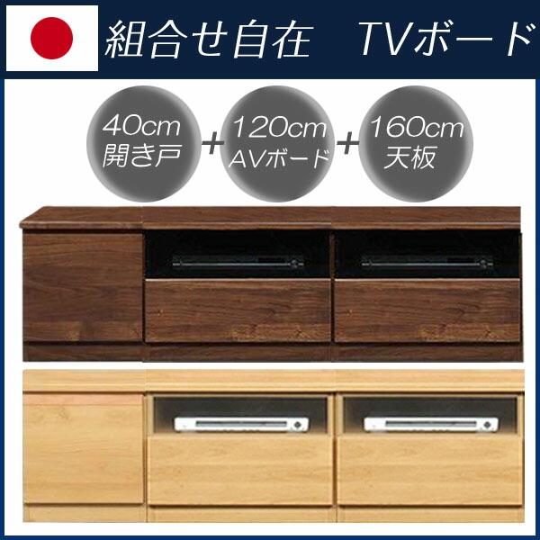 組合せ自在 国産テレビボード<BR>40開き戸+120AVボードタイプ