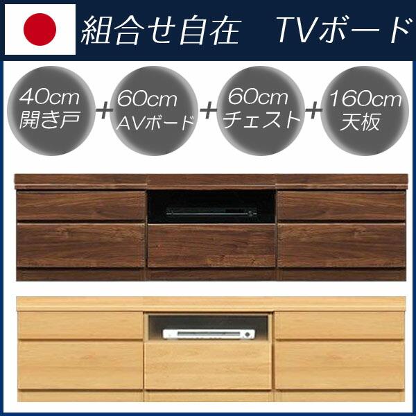 組合せ自在 国産テレビボード<BR>60チェスト×2+60AVボードタイプ