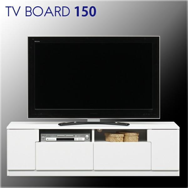 鏡面 テレビ台 TV台 テレビボード 幅150cm 150幅 ホワイト