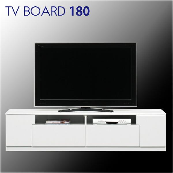 鏡面 テレビ台 TV台 テレビボード 幅180cm 180幅 ホワイト