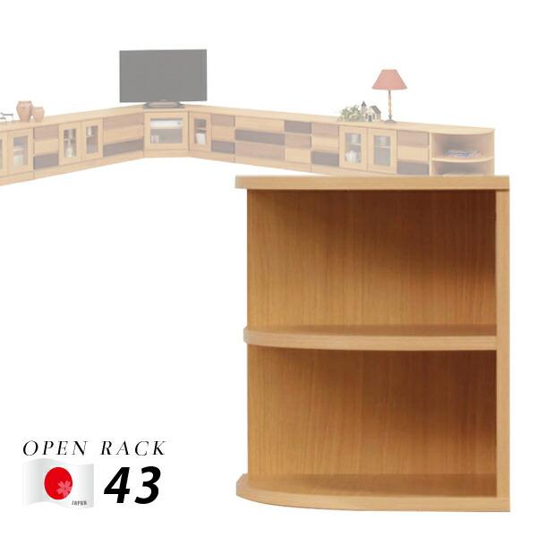国産 オープン シェルフ 棚 幅43cm 43幅 本棚 書棚 ディスプレイラック ライトブラウン 奥行43cm 高さ50cm 収納力 省スペース コンパクト アルダー 木製 日本製 おしゃれ モダン 完成品