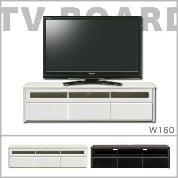 テレビ台 テレビボード 幅160cm ホワイト ブラック 選べる2色