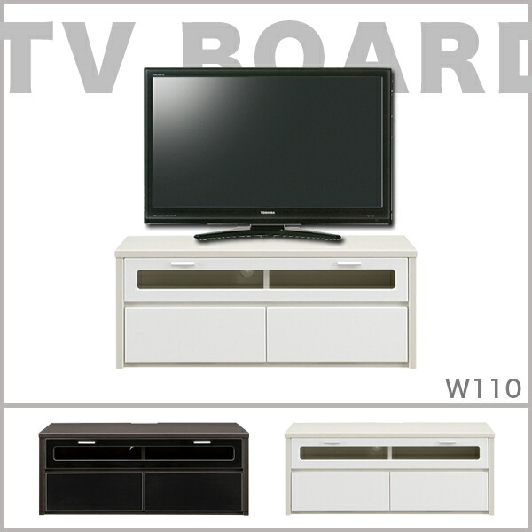 テレビ台 テレビボード 幅110cm ホワイト ブラック 選べる2色