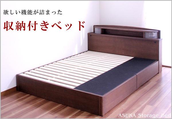 欲しい機能が詰まった収納付きベッド