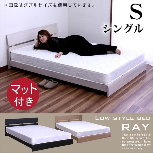 ローベッド シングルベッド マット付き ベッド シングル すのこベッド ホワイト ナチュラル ウェンジ 選べる3色 マットレス付き ボンネルコイル ヘッドボード パネル すのこ スノコ 木製 人気 ベーシック シンプル モダン おしゃれ