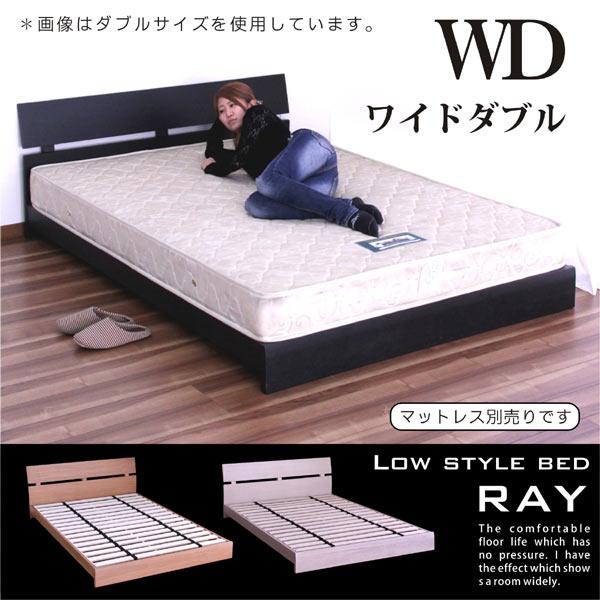 ローベッド ワイドダブルベッド ベッド ワイドダブル すのこベッド ホワイト ナチュラル ウェンジ 選べる3色 ベッドフレーム フレームのみ ヘッドボード パネル すのこ