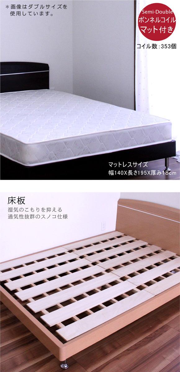 セミダブルベッド【マットレス付き】ベッドベットすのこベッドベッドフレーム木製シンプルモダン【家具通販】
