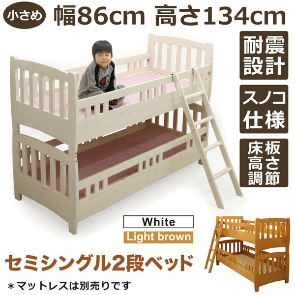 2段ベッド ベッド ベット ロータイプ 木製 無垢 すのこベッド セミシングル セパレート 本体 ライトブラウン ホワイト 選べる2色 高さ調整 低め 小さめ コンパクト 耐震 パイン 白 子供部屋