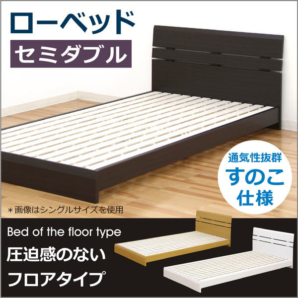 安い!ベッドフレーム<BR>セミダブルサイズ