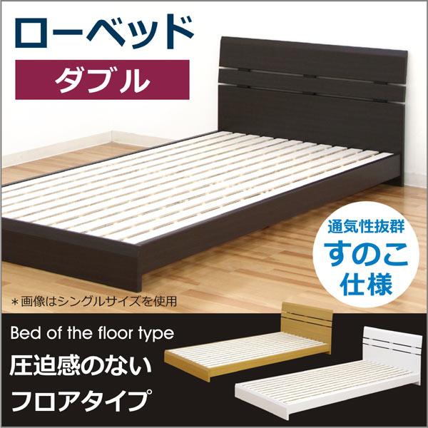 安い!ベッドフレーム<BR>ダブルサイズ