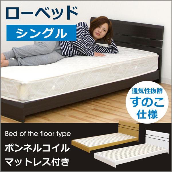 安い!マットレス付きベッド<BR>シングルサイズ