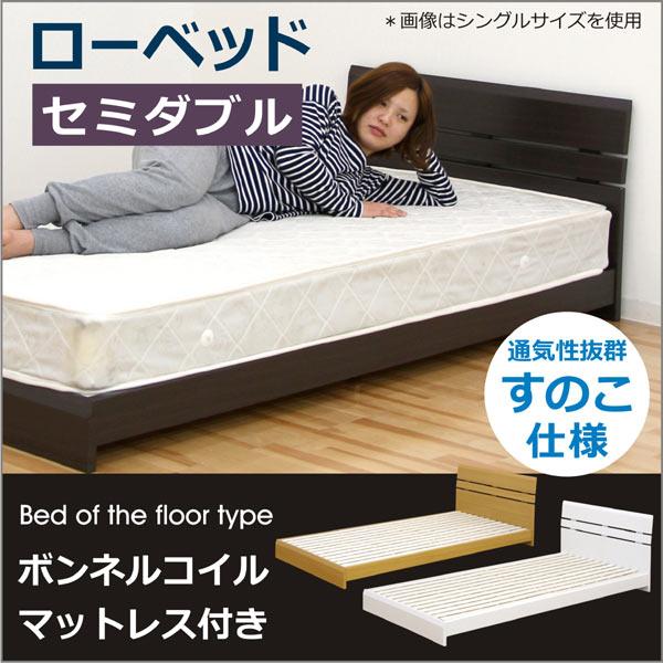 ベッド セミダブルベッド セミダブル マットレス付き すのこベッド すのこ フロアベッド ローベッド ホワイト ダークブラウン ナチュラル