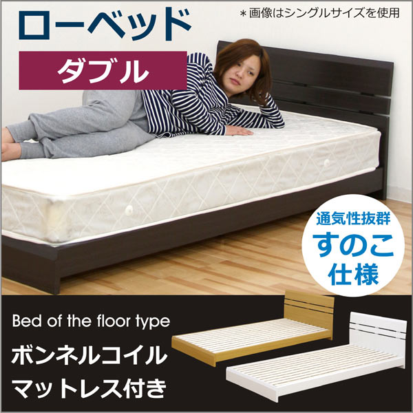 安い!マットレス付きベッド<BR>ダブルサイズ