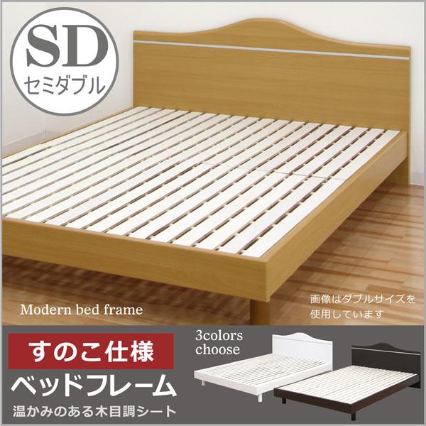 ベッド セミダブルベッド ベッドフレーム すのこベッド すのこ ヘッドボード パネル ナチュラル ホワイト ブラウン