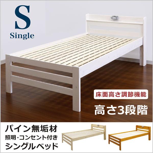 ベッド シングル シングルベッド すのこ 宮付き ベーシック フレーム すのこベッド ナチュラル ライトブラウン ホワイト 選べる3色 高さ調節 コンセント付き ライト付き 棚付き 木製 パイン シンプル モダン