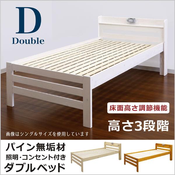 ベッド ダブル ダブルベッド すのこ 宮付き ベーシック フレーム すのこベッド ナチュラル ライトブラウン ホワイト 選べる3色 高さ調節 コンセント付き ライト付き 棚付き 木製 パイン シンプル モダン