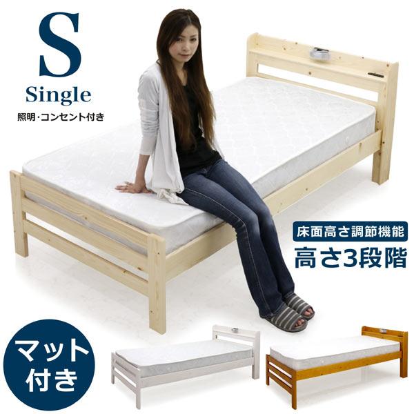 数量限定 ベッド シングル シングルベッド マット付き マットレス すのこ 宮付き ベーシック すのこベッド ナチュラル ライトブラウン ホワイト 選べる3色 高さ調節 コンセント付き ライト付き 棚付き ボンネルコイル スプリングコイル 木製 パイン