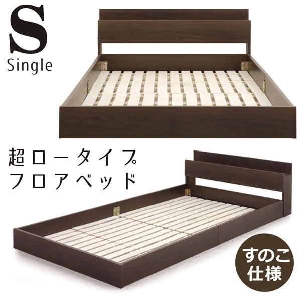 フロアベッド シングル ベッド ローベッド シングルベッド フレーム すのこベッド すのこ 宮付き 宮付 フレームのみ ブラウン 棚付き コンセント付き 北欧 シンプル ベーシック おしゃれ 木製