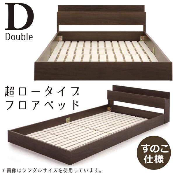 フロアベッド ダブル ベッド ローベッド ダブルベッド フレーム すのこベッド すのこ 宮付き 宮付 フレームのみ ブラウン 棚付き コンセント付き 北欧 シンプル ベーシック おしゃれ 木製