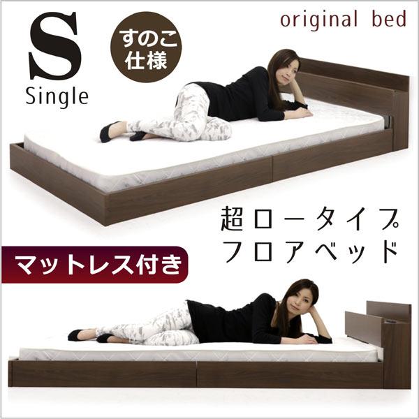 フロアベッド シングル ベッド マット付き ローベッド シングルベッド すのこベッド すのこ ブラウン 宮付き 宮付 マットレス付き ボンネルコイル スプリングコイル 棚付き コンセント付き 北欧 シンプル ベーシック おしゃれ 木製