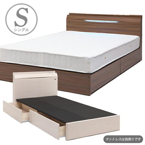 ベッド シングル シングルベッド 収納付きベッド ベッドフレーム 宮付き ブラウン ホワイト 選べる2色 白 引出し レール付き スライドレール LEDライト コンセント付き 棚付き 宮付 収納付き 収納 大容量 衣類収納 北欧 シンプル モダン 木製