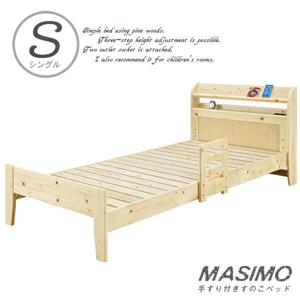 無垢材 ベッド シングル シングルベッド すのこベッド ベッドフレーム