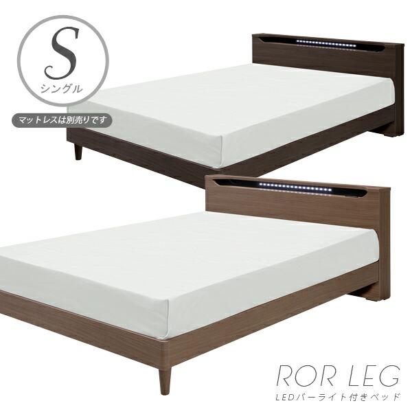 ベッド シングル シングルベッド すのこ すのこベッド 宮付き ライト付き LED 照明 スイッチコンセント コンセント付き ベッドフレーム 脚付き 収納 選べる2色 ブラウン ダークブラウン 木製 シンプル モダン 北欧