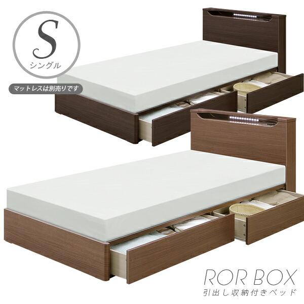 ベッド シングル シングルベッド すのこ すのこベッド 宮付き ライト付き LED 照明 スイッチコンセント コンセント付き ベッドフレーム 引き出し 収納 選べる2色 ブラウン ダークブラウン 木製 シンプル モダン 北欧