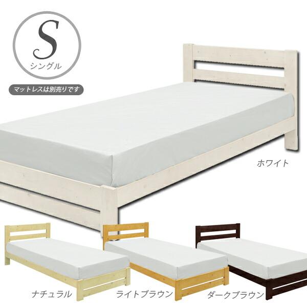 無垢材 ベッド シングル シングルベッド すのこベッド ライトブラウン ナチュラル ダークブラウン ホワイト 選べる4色 ベッドフレーム フレームのみ スノコ ヘッドボード パネル パイン 無垢 北欧 シンプル ベーシック 木製