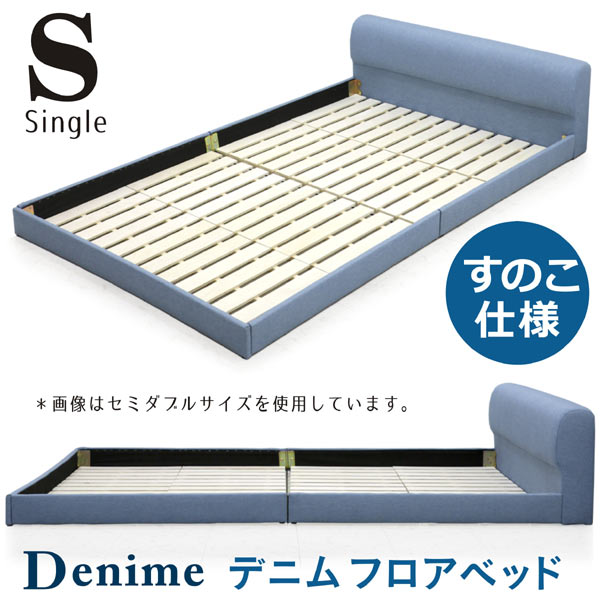 ローベッド フロアベッド デニム シングル ベッド シングルベッド すのこベッド ロータイプ ブルー ジーンズ ジーパン ベッドフレーム フレームのみ 本体 カジュアル モダン おしゃれ 木製