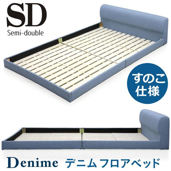 ローベッド フロアベッド デニム セミダブル ベッド セミダブルベッド すのこベッド ロータイプ ブルー ジーンズ ジーパン ベッドフレーム フレームのみ 本体 カジュアル モダン おしゃれ 木製