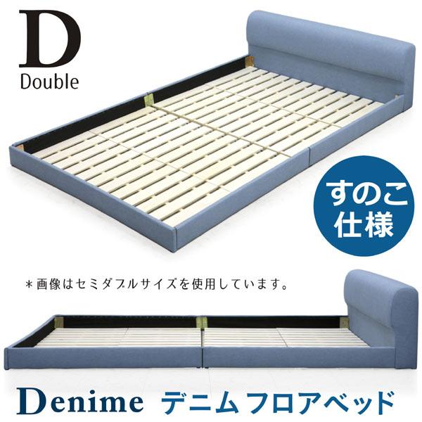 ローベッド フロアベッド デニム ダブル ベッド ダブルベッド すのこベッド ロータイプ ブルー ジーンズ ジーパン ベッドフレーム フレームのみ 本体 カジュアル モダン おしゃれ 木製