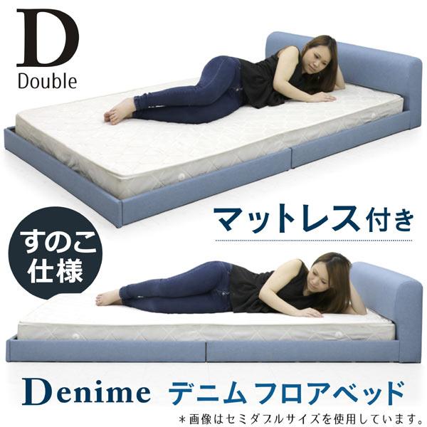 マットレス付き ローベッド フロアベッド デニム ダブル ベッド ダブルベッド すのこベッド