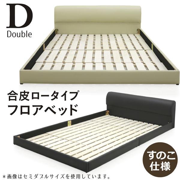 ローベッド フロアベッド 合皮 ダブル ベッド ダブルベッド すのこベッド アイボリー ブラック 選べる2色 黒 ロータイプ ベッドフレーム フレームのみ 本体 合皮レザー 合成皮革 PVCレザー シンプル モダン おしゃれ 木製