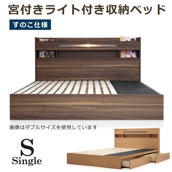 収納付きベッド ベッド シングルベッド ブラウン ナチュラル 選べる2色 収納ベッド 宮付き ライト付き コンセント 引出し レール付き スライドレール 収納 大容量 ベッドフレーム フレーム 本体 おしゃれ シンプル 木製