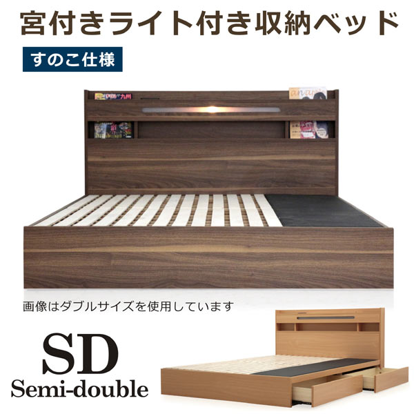 収納付きベッド ベッド セミダブルベッド ブラウン ナチュラル 選べる2色 収納ベッド 宮付き ライト付き コンセント 引出し レール付き スライドレール 収納 大容量 ベッドフレーム フレーム 本体 おしゃれ シンプル 木製